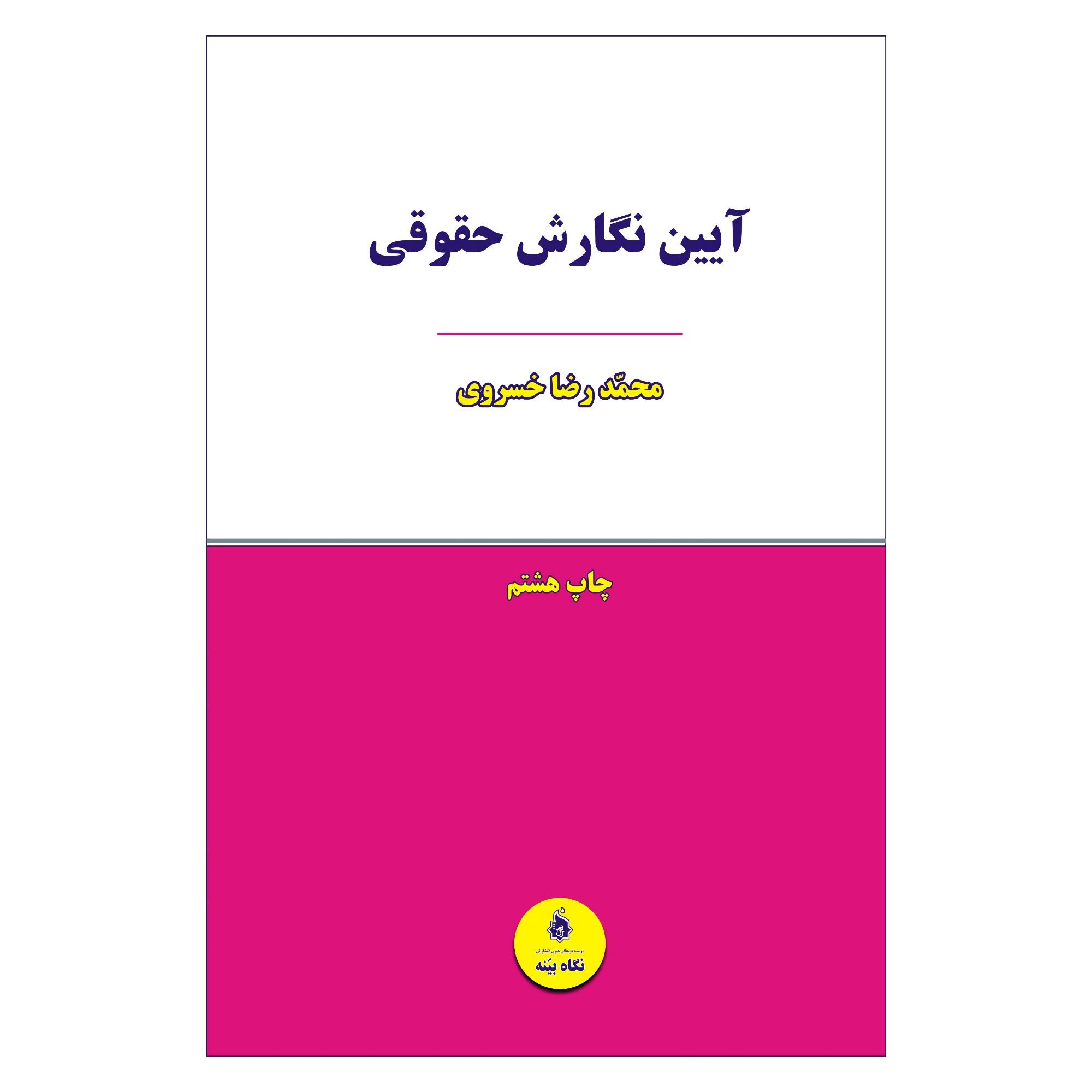 خرید                      کتاب آیین نگارش حقوقی اثرمحمدرضا خسروی انتشارات نگاه بیّنه