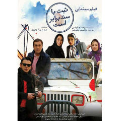 فیلم سینمایی ثبت با سند برابر است اثر بهمن گودرزی نشر هنر اول