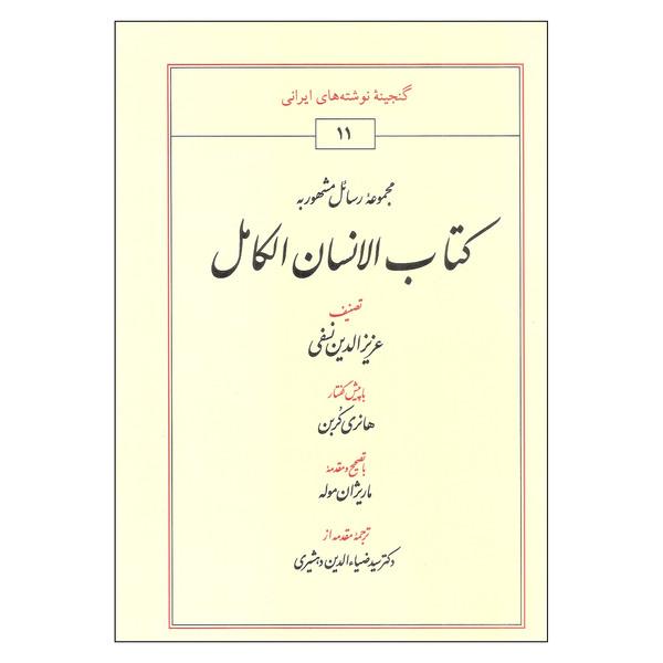 کتاب کتاب الانسان الکامل اثر عزیزالدین نسفی انتشارات طهوری