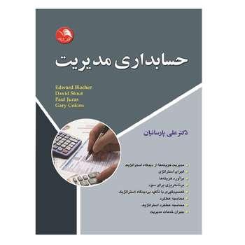 کتاب حسابداری مدیریت اثر دکتر علی پارسائیان انتشارات آیلار
