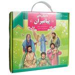 کتاب داستان های پیامبران اثر اکرم مطلبی انتشارات گوهراندیشه 26 جلدی