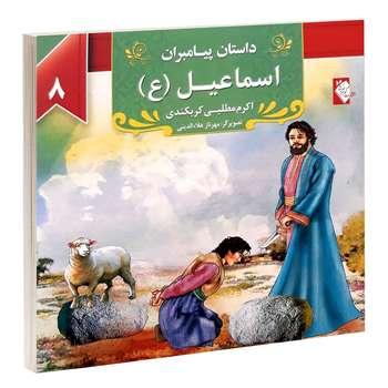کتاب داستان های پیامبران اسماعیل (ع) اثر اکرم مطلبی انتشارات گوهراندیشه