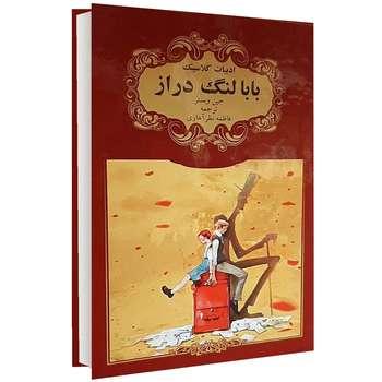 کتاب ادبیات کلاسیک بابا لنگ دراز اثر جین وبستر انتشارات گوهراندیشه
