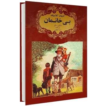 کتاب ادبیات کلاسیک بی خانمان اثر هکتور مالو انتشارات گوهراندیشه