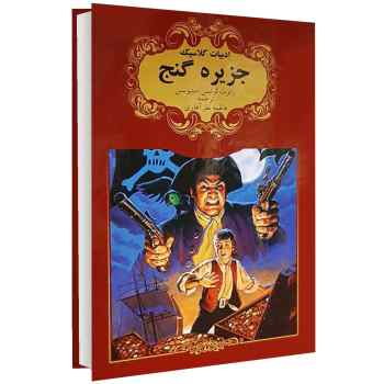 کتاب ادبیات کلاسیک جزیره گنج اثر رابرت لوییس استیونسن انتشارات گوهراندیشه