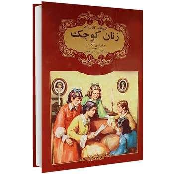 کتاب ادبیات کلاسیک زنان کوچک اثر لوییزا می آلکوت انتشارات گوهراندیشه