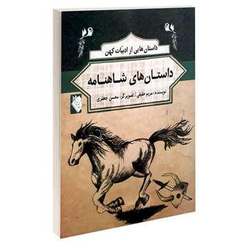 کتاب داستان هایی از ادبیات کهن داستان های شاهنامه اثر مریم حقیقی انتشارات گوهراندیشه