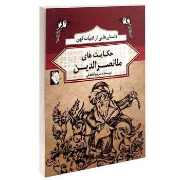 کتاب داستان هایی از ادبیات کهن حکایت های ملانصرالدین اثر مریم لطفعلی انتشارات گوهراندیشه