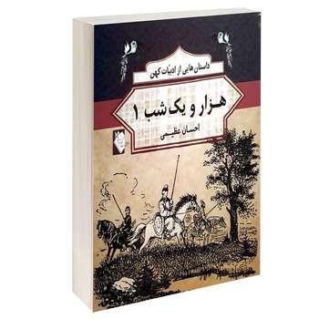 کتاب داستان هایی از ادبیات کهن هزار و یک شب 1 اثر احسان عظیمی انتشارات گوهراندیشه