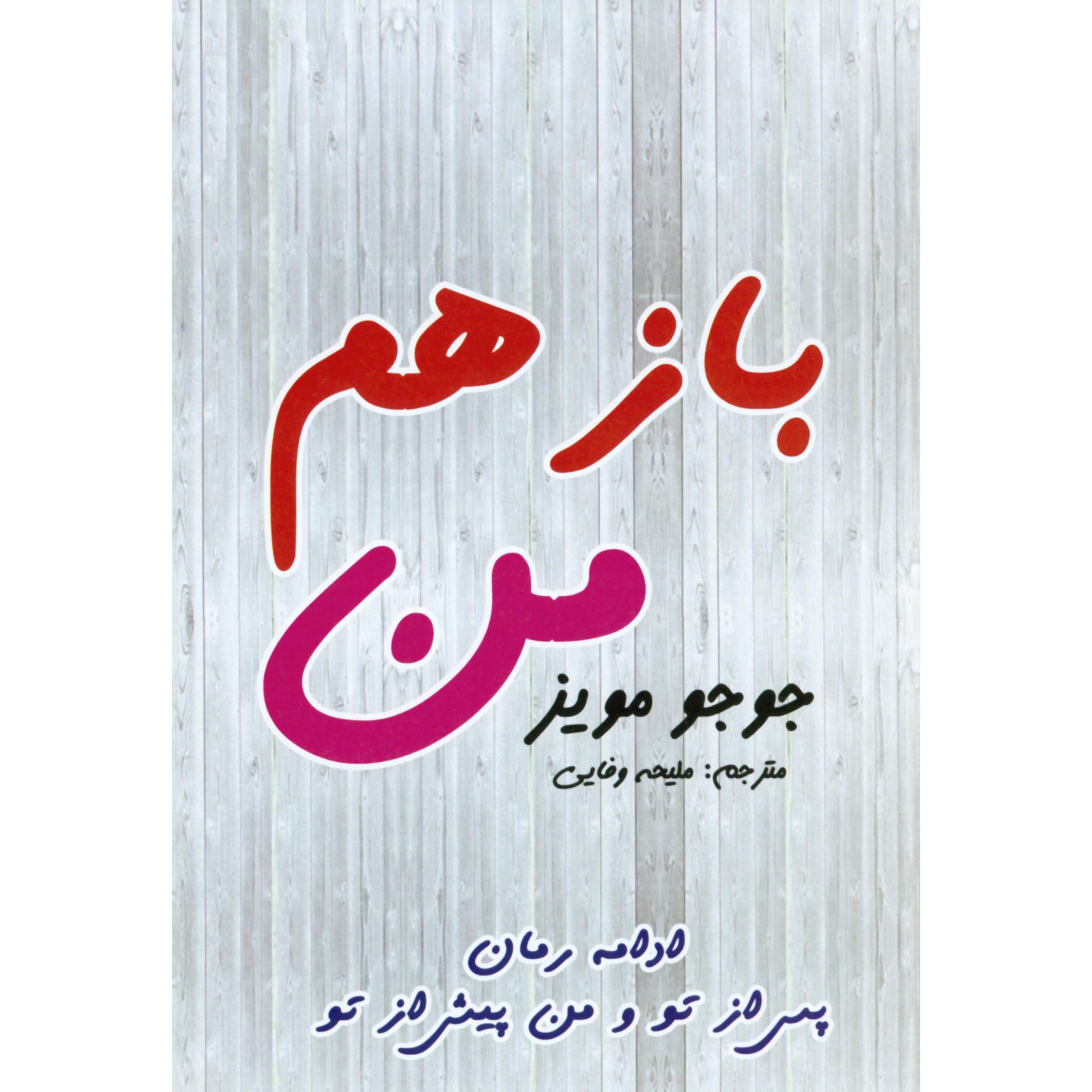 خرید                      کتاب باز هم من اثر جوجو مویز انتشارات الینا