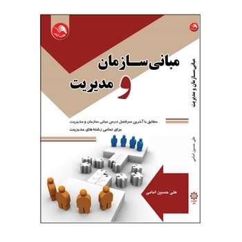 کتاب مبانی سازمان و مدیریت اثر علی حسین امامی انتشارات آیلار