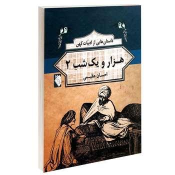 کتاب داستان هایی از ادبیات کهن هزار و یک شب 2 اثر احسان عظیمی انتشارات گوهراندیشه