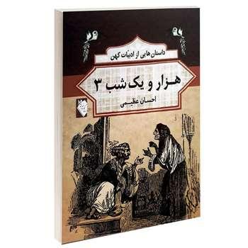 کتاب داستان هایی از ادبیات کهن هزار و یک شب 3 اثر احسان عظیمی انتشارات گوهراندیشه