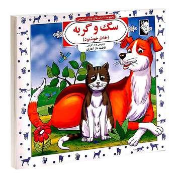 کتاب مجموعه داستان های پروین اعتصامی سگ و گربه اثر فاطمه نظر آهاری انتشارات گوهراندیشه