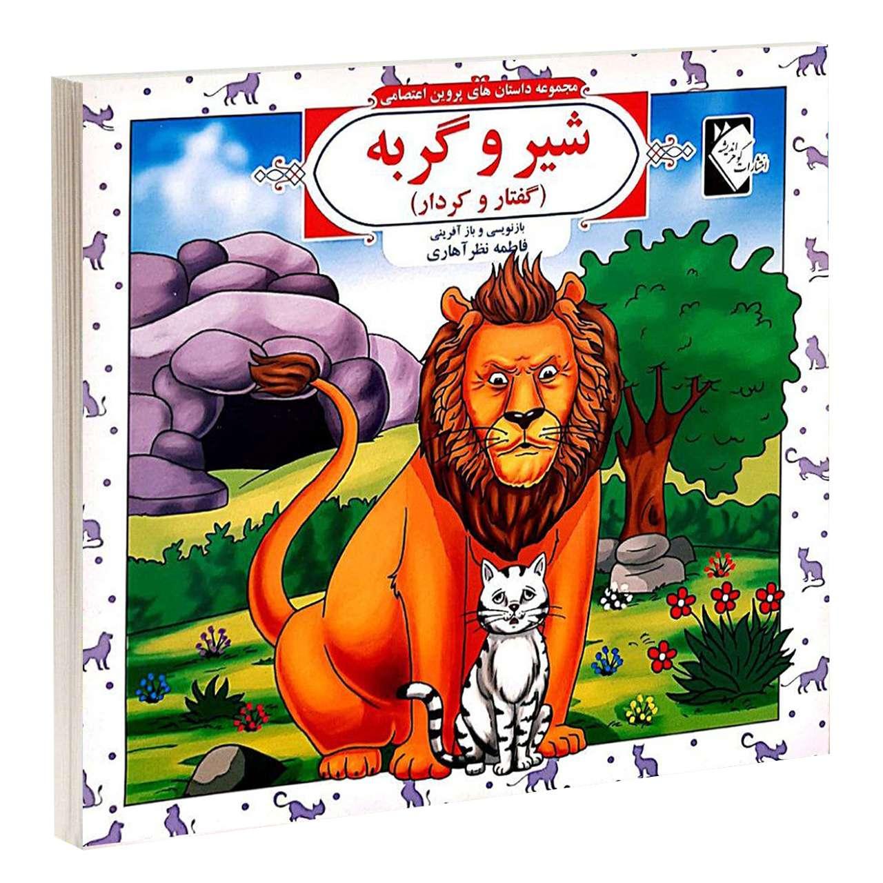 کتاب مجموعه داستان های پروین اعتصامی شیر و گربه اثر فاطمه نظر آهاری انتشارات گوهراندیشه