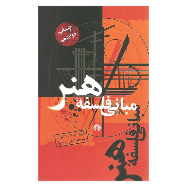 کتاب مبانی فلسفه هنر اثر آن شپرد نشر علمی فرهنگی
