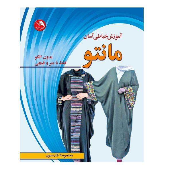کتاب آموزش خیاطی آسان مانتو اثر معصومه فارسون انتشارات آیلار
