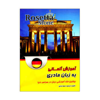 کتاب آموزش آلمانی به زبان مادری اثر محمد نوری انتشارات زبان مهر