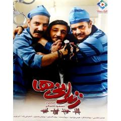 فیلم سینمایی زندانی ها اثر مسعود ده نمکی