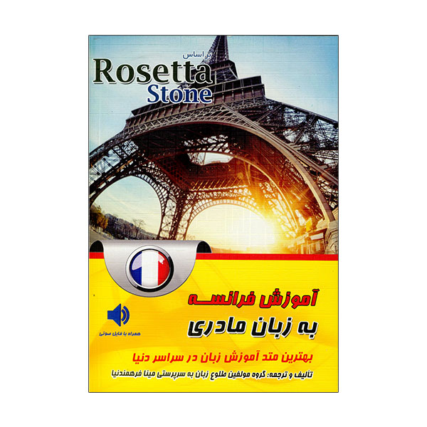 خرید                      کتاب آموزش فرانسه به زبان مادری اثر مینا فرهمندنیا انتشارات زبان مهر
