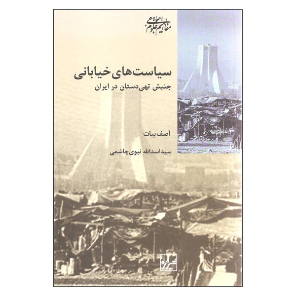 کتاب سیاست های خیابانی اثر آصف بیات و سیداسدالله نبوی چاشمی نشر شیرازه
