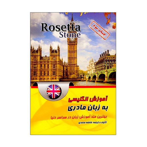 خرید                      کتاب آموزش انگلیسی به زبان مادری اثر فاطمه محمدی انتشارات زبان مهر