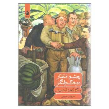 کتاب چشم انتظار درخاک رفتگان اثر میگل آنخل آستوریاس نشر ماهی