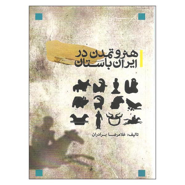 کتاب هنر و تمدن در ایران باستان اثر غلامرضا برادران انتشارات پویانما