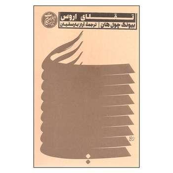 کتاب تقلای اروس اثر بیونگ چول هان نشر اسم