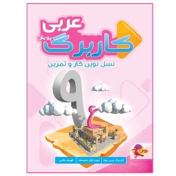 کتاب کاربرگ عربی پایه نهم اثر فهیمه بقایی انتشارات پویش