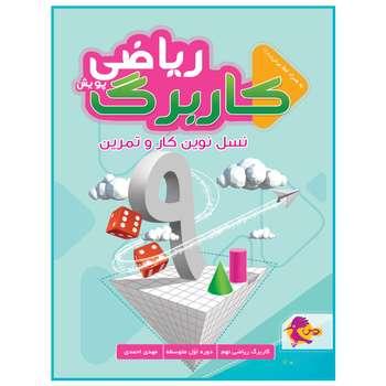 کتاب کاربرگ ریاضی پایه نهم اثر مهدی احمدی انتشارات پویش
