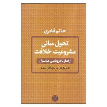 کتاب تحول مبانی مشروعیت خلافت اثر حاتم قادری انتشارات کتاب پارسه