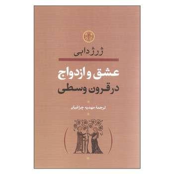 کتاب عشق و ازدواج اثر ژرژ دابی انتشارات کتاب پارسه