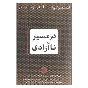 کتاب در مسیر ناآزادی اثر تیموتی اسنایدر انتشارات کتاب پارسه