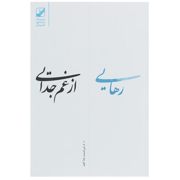 کتاب رهایی از غم جدایی اثر سوزان اندرسون