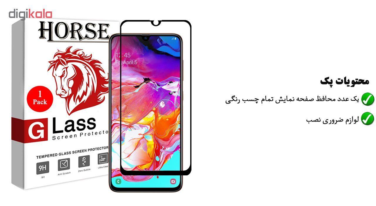 محافظ صفحه نمایش 5D هورس مدل FAG مناسب برای گوشی موبایل سامسونگ Galaxy A70 main 1 1