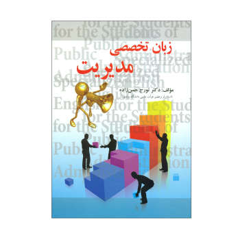 کتاب زبان تخصصی مدیریت اثر دکتر تورج حسن زاده انتشارات صفار