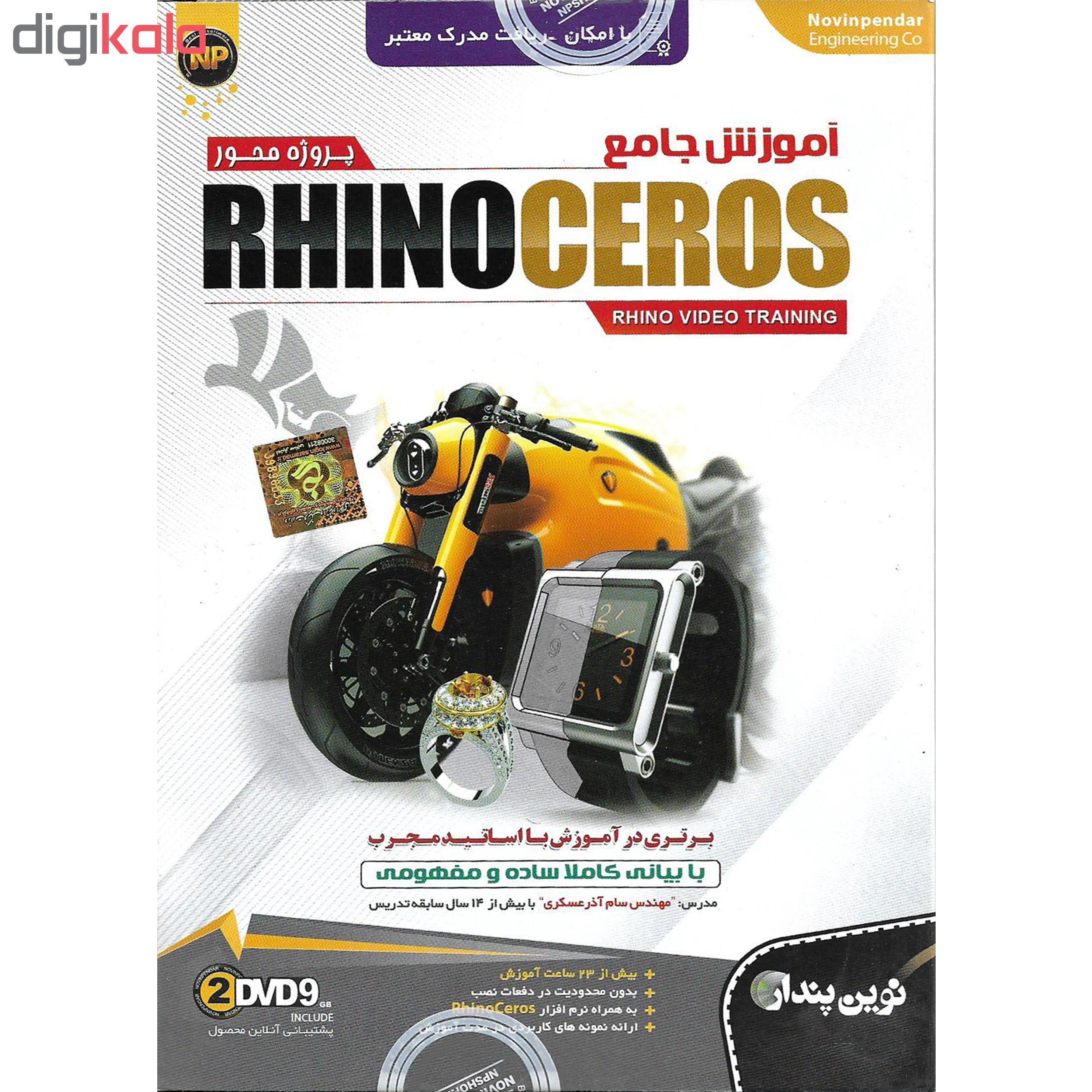 نرم افزار آموزش ArtCAM Pro نشر پدیده به همراه نرم افزار آموزش Rhinoceros نشر نوین پندار