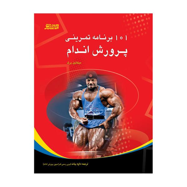 کتاب 101 برنامه تمرينی پرورش اندام اثر میکائیل برگ انتشارات ورزش