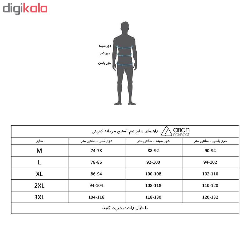 زیرپوش مردانه آریان نخ باف کد 1224-2 مجموعه 3 عددی
