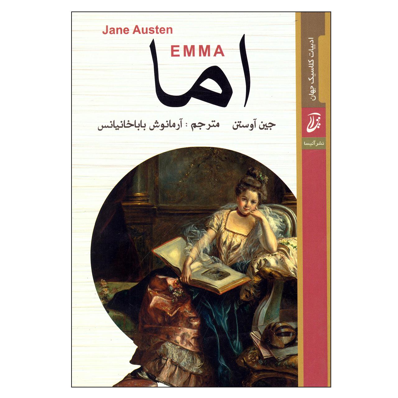 کتاب اما اثر جین آوستن انتشارات آتیسا