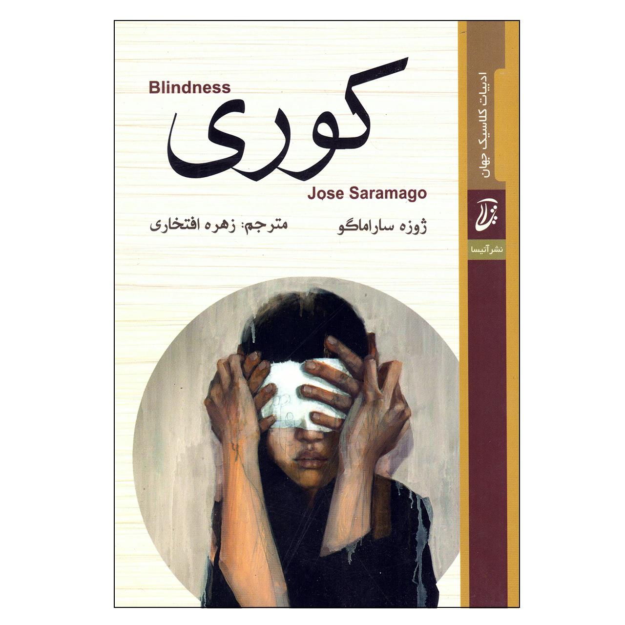 خرید                      کتاب کوری اثر ژوزه ساراماگو انتشارات آتیسا