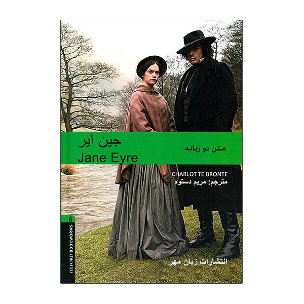 خرید                      کتاب جین ایر اثر مریم دستوم انتشارات زبان مهر