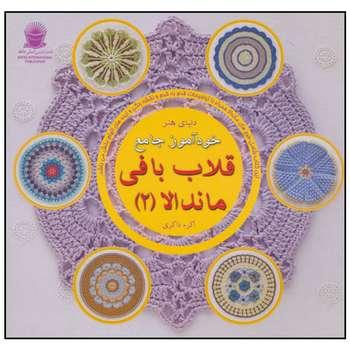کتاب خودآموز جامع قلاب بافی ماندالا 2 اثر اکرم ذاکری نشر بین الملل حافظ