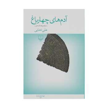کتاب آدم های چهارباغ اثر علی خدایی نشر چشمه
