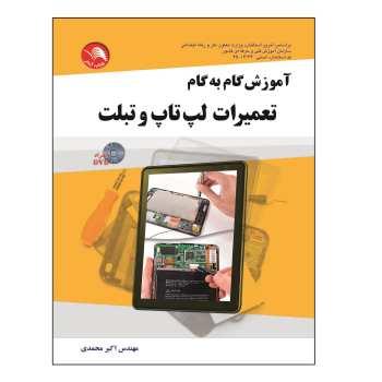 کتاب آموزش گام به گام تعمیرات لپ تاپ و تبلت اثر مهندس اکبر محمدی انتشارات آیلار