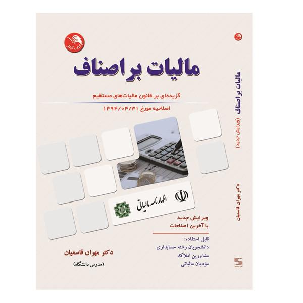 کتاب مالیات بر اصناف اثر دکتر مهران قاسمیان انتشارات آیلار