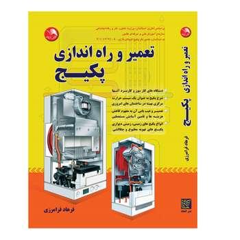 کتاب تعمیر و راه اندازی پکیج اثر فرهاد فرامرزی انتشارات آیلار