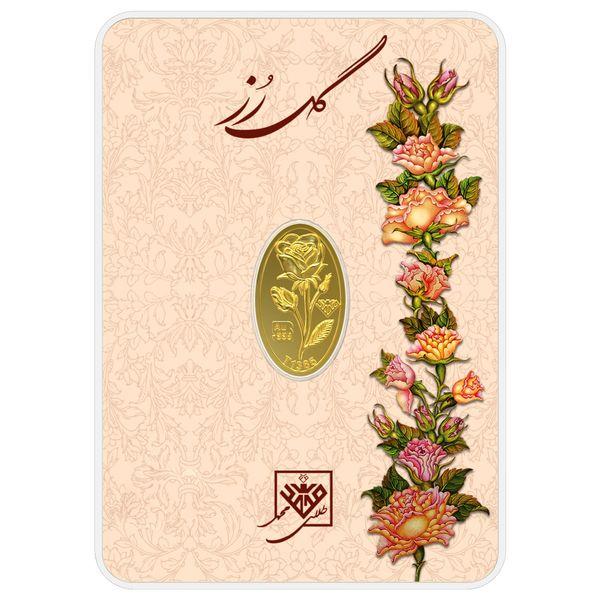 شمش طلا  24 عیار طلای محمد طرح گل رز کد 150
