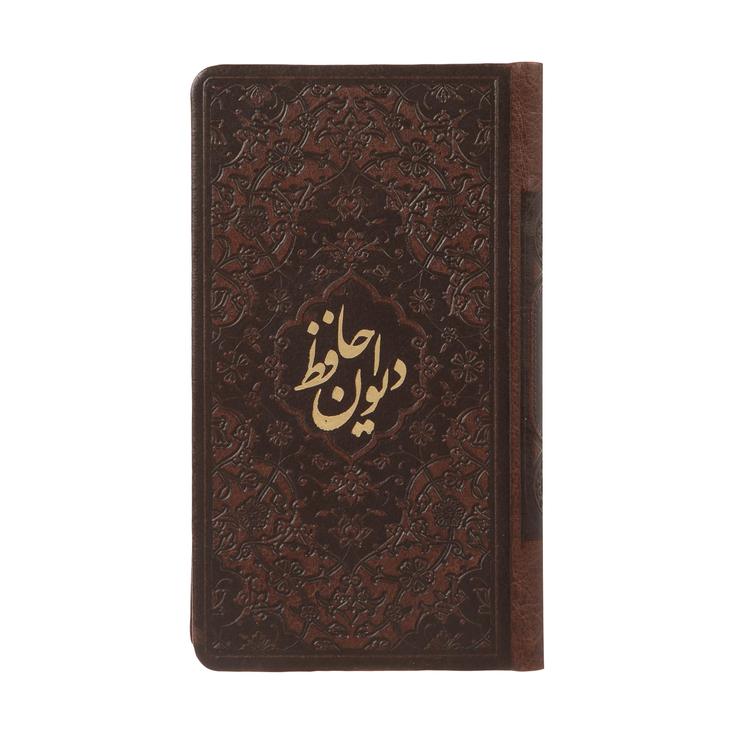 خرید                      کتاب دیوان حافظ اثر خواجه شمس الدین محمد حافظ شیرازی